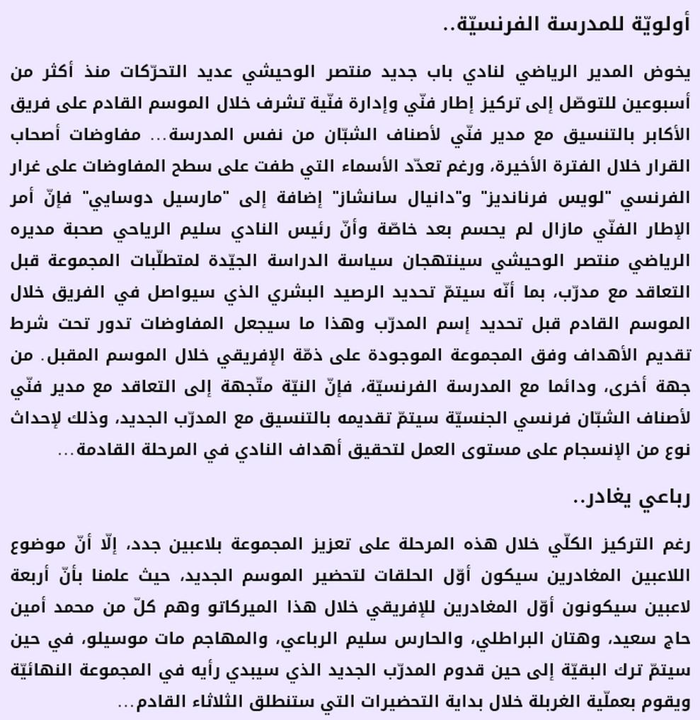 18a3bd47f ** صحيفة النادي الافريقي ** عيد مبارك و كل عام وانتم بالف خير ** [الأرشيف]  - الرياضي التونسي